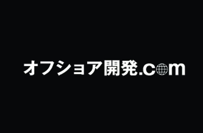 オフショア開発.com